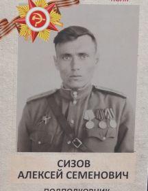 Сизов Алексей Семенович
