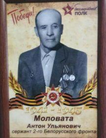 Моловата (Моловато) Антон Ульянович