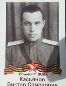 Касьянов Виктор Семенович