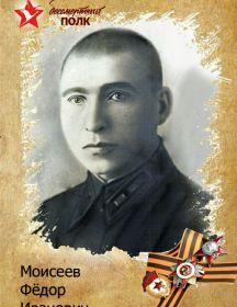 Моисеев Федор Иванович