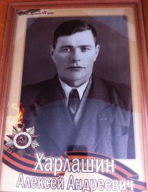 Харлашин Алексей Андреевич