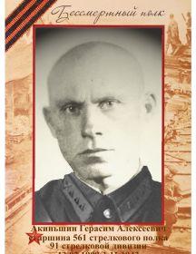 Акиньшин Герасим Алексеевич