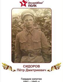 Сидоров Пётр Дмитриевич