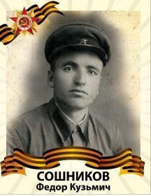 Сошников Фёдор Кузьмич