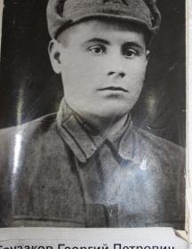 Тоузаков Георгий Петрович