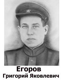 Егоров Григорий Яковлевич