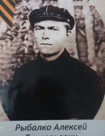 Рыбалко Алексей Григорьевич