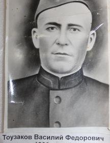 Тоузаков Василий Фёдорович