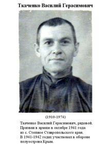 Ткаченко Василий Герасимович