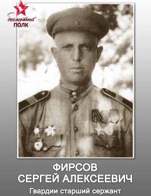 Фирсов Сергей Алексеевич