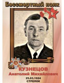 Кузнецов Анатолий Михайлович