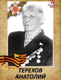 Терехов Анатолий Савельевич