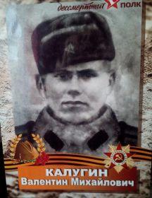 Калугин Валентин Михайлович