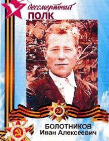Болотников Иван Алексеевич