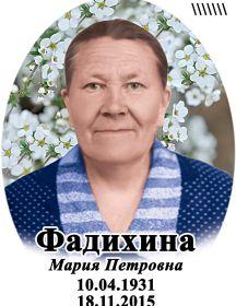 Фадихина Мария Петровна