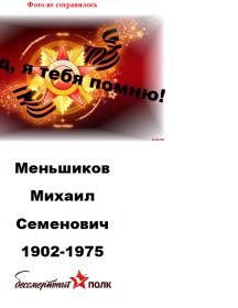Меньшиков Михаил Семенович