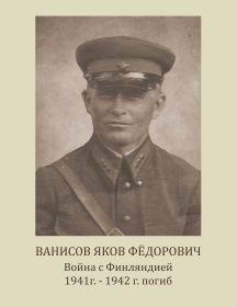 Ванисов Яков Федорович