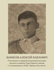 Ванисов Алексей Павлович