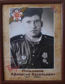 Польников Афанасий Васильевич