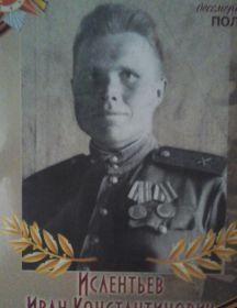 Ислентьев Иван Константинович