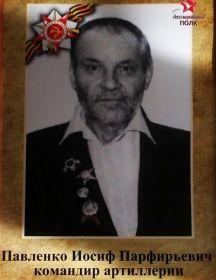 Павленко Иосиф Порфирьевич