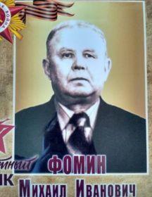 Фомин Михаил