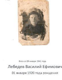 Лебедев Василий Ефимович