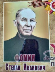 Фомин Степан