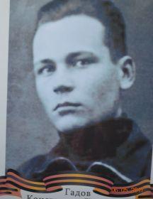 Гадов Константин Петрович