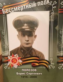 Полозов Борис Сергеевич