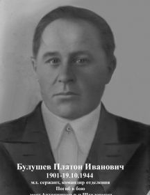 Булушев Платон Иванович