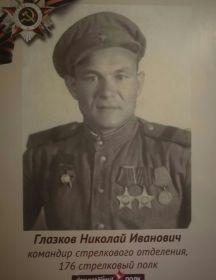 Глазков Николай Иванович
