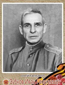 Зубков Иван Гергиевич