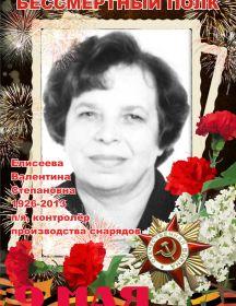 Елисеева Валентина Степановна
