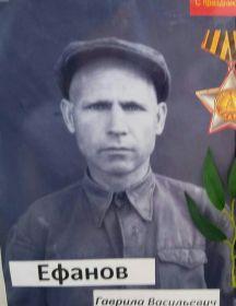 Ефанов Гаврила Васильевич