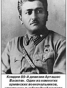 Василян Арташес Аршакович