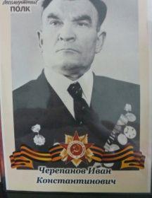 Черепанов Иван Константинович