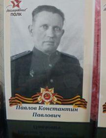 Павлов Константин Павлович
