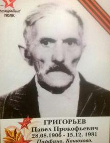 Григорьев Павел Прокофьевич