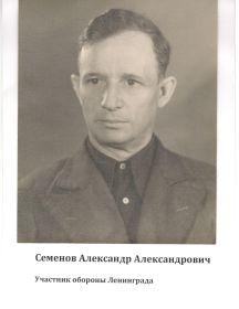 Семенов Александр Александрович