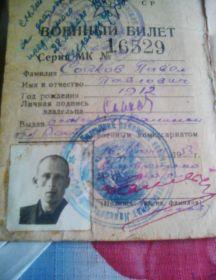 Совков Павел Павлович