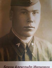 Бахин Александр Иванович