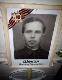 Щекин Виктор Васильевич