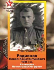 Родионов Павел Константинович