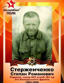 Стерженченко Степан Романович