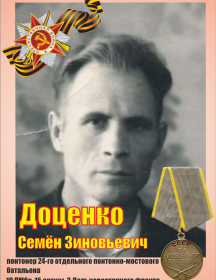 Доценко Семен Зиновьевич