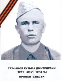 Труфанов Кузьма Дмитриевич