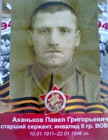 Аханьков Павел Григорьевич