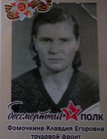 Фомочкина Клавдия Егоровна