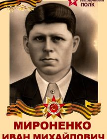 Мироненко Иван Михайлович